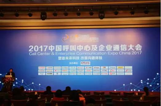 ADDASOUND Gained Great Success At Call Center Communication Expo China